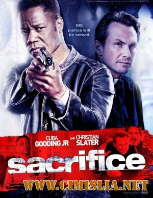Путь мести / Sacrifice [2011 / DVDscr]