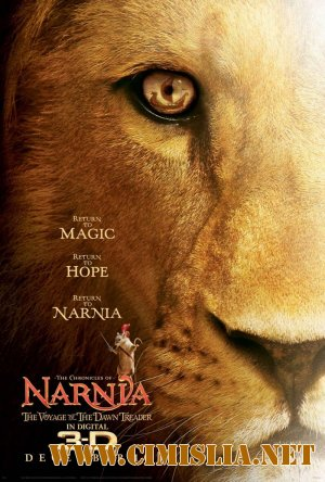 Хроники Нарнии: Покоритель Зари в 3Д / The Chronicles of Narnia: The Voyage of the Dawn Treader 3D [ 2010 /  BDRip]