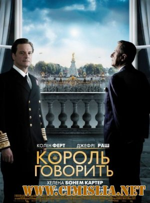 Король говорит! / The King's Speech [2010 / HDRip | Лицензия]