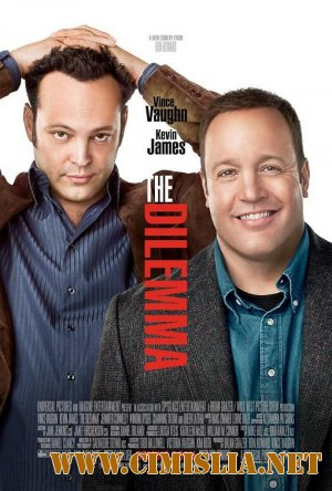 Дилемма / The Dilemma [2011 / HDRip| Лицензия]