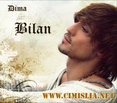 Дима Билан - Мечтатель [2011 / MP3 / 256 kb]