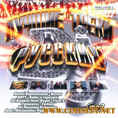 Лучшие Треки Русских DJ [2011 / MP3 / 128 kb]