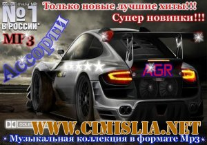 Ассорти MP3 from AGR [2011/MP3/320 kbp/s]