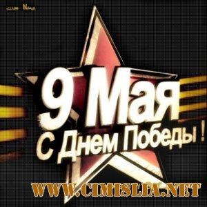 Dj Shopot - С Днем Победы [2011 / MP3 / 320 kb]