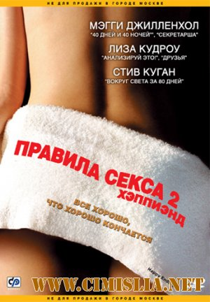 Правила секса 2: Хэппиэнд / Happy Endings [2005 / DVDRip]