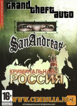 Grand Theft Auto: Criminal Russia [+ Multiplayer \ + Fix & Radiopack] [2010 \ RUS]