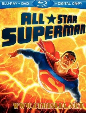 Сверхновый супермен — all-star superman (2011) — смотреть онлайн.