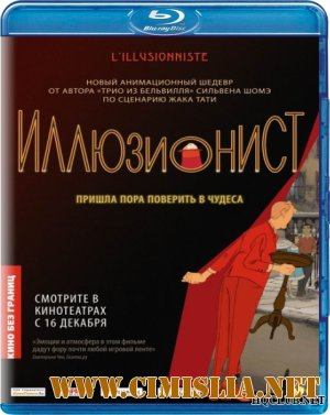 Иллюзионист / L'illusionniste [2010 / BDRip]