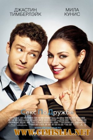 Секс по дружбе / Friends with Benefits [2011 / CAMRip]