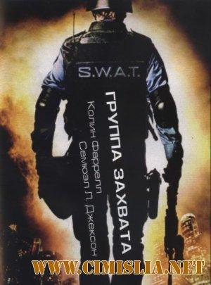 ������� ������ ������� / S.W.A.T. [2003 / HDRip]