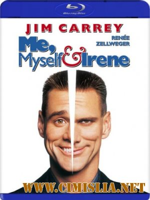 Я, снова я и Ирэн / Me, Myself & Irene [2000 / BDRip]
