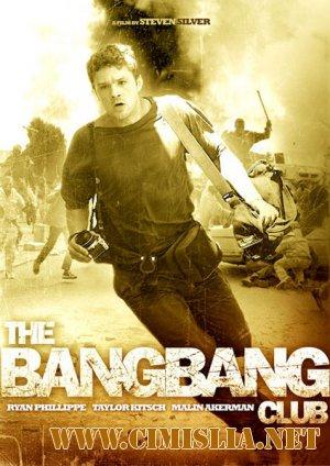 ���� ����������� / The Bang Bang Club [2010 / HDRip]