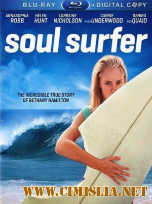 Серфер души / Soul Surfer [2011 / HDRip]