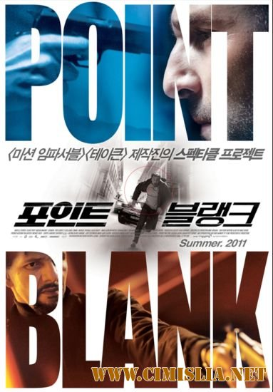 В упор / A bout portant / Point Blank [2010 / HDRip | Лицензия]