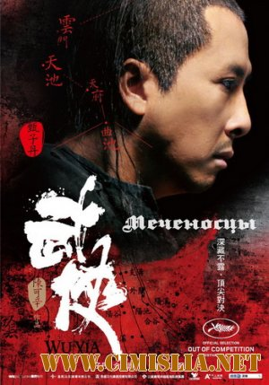 Меченосцы / Swordsmen / Wu xia [2011 / HDRip]