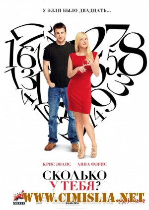 Сколько у тебя...? / What's Your Number? [2011 / DVDRip | Лицензия]