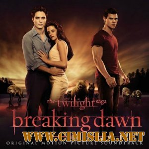 OST. Сумерки. Сага. Рассвет: Часть 1 / The Twilight Saga: Breaking Dawn - Part 1 [2011 / MP3 / 320 kb]