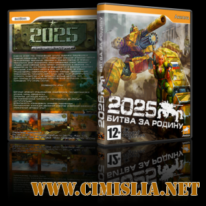 2025: Битва за Родину / 2025: Battle for Fatherland [RePack] [2010 / RUS]