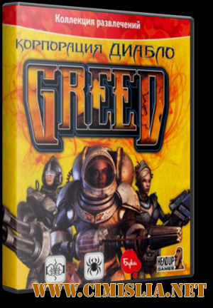 Greed. Корпорация Диабло / Greed: Black Border [RePack][2010 / RUS] |