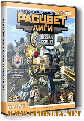 Massive Assault: Расцвет Лиги / Massive Assault: Phantom Renaissance [2005 /  RUS]