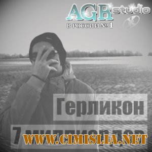 Герликон - 7 миллиардов from AGR [2012 / MP3 / 320 kb]