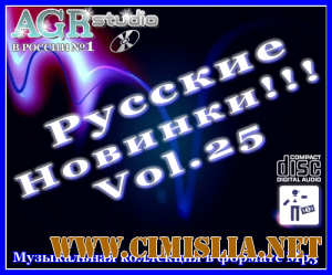 Русские Новинки Vol.25 from AGR [2011 / MP3 / 320 kb]