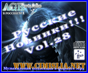 Русские Новинки Vol.28 from AGR [2012 / MP3 / 320 kb]