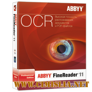 ABBYY FineReader 11.0.102.481 Professional Edition [RePack ] [2011 / RUS]