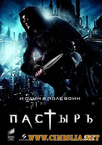 Пастырь 3D / Priest 3D [2011 / BDRip | лицензия]