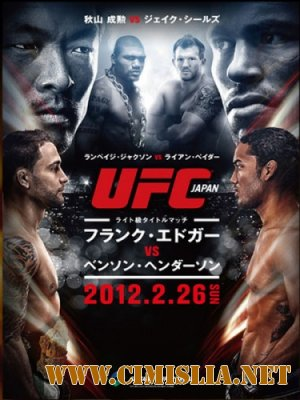 UFC 144 (Japan): Edgar vs. Henderson [PPV + FX Prelims + Post-show] [2012 / HDTVRip]