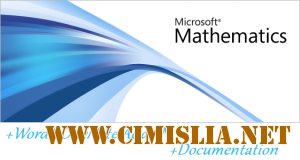Microsoft Mathematics 4.0 + AddIN [2011 / RUS]