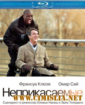 Неприкасаемые / Intouchables [2011 / BDRip | Лицензия]