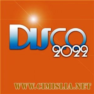 Disco 2022 [2012 / MP3 / 320 kb]