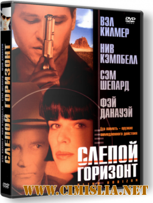 Слепой горизонт / Blind Horizon [2003 / HDRip]