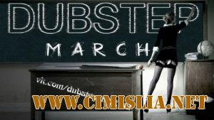 Dubstep Top ♫2012♫ (March) [2012 / MP3 / 320 kb]