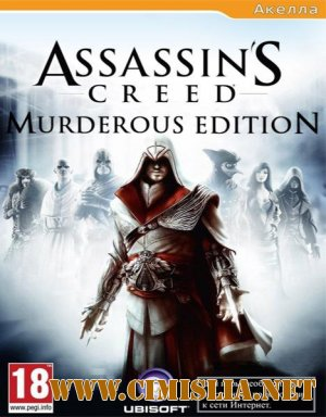 Assassin's Creed Murderous Edition [RePack] [2008-2011 / RUS / ENG / MULTI]