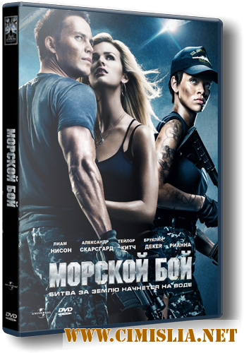 Морской бой / Battleship [2012 / HDTVRip | Звук с TS]