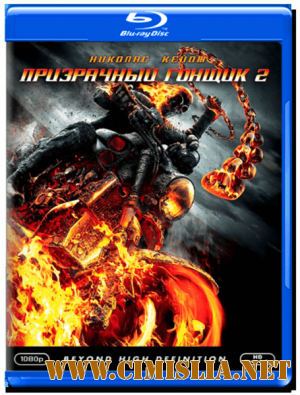Призрачный гонщик 2 3D / Ghost Rider: Spirit of Vengeance 3D [2011 /  BDRip]