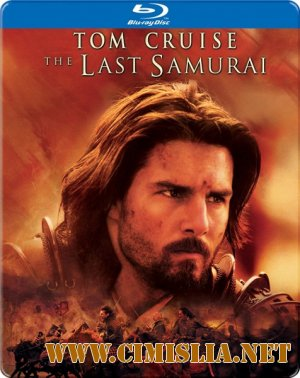 Последний самурай / The Last Samurai [2003 / HDRip]