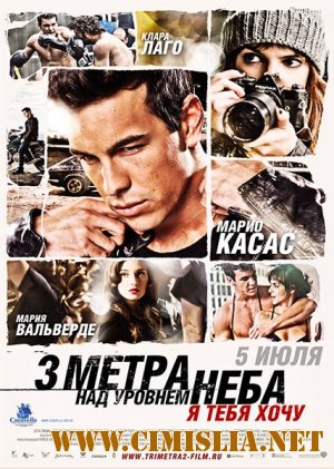 Три метра над уровнем неба: Я тебя хочу / Tengo ganas de ti / I Want You [2012 / BDRip | Лицензия]