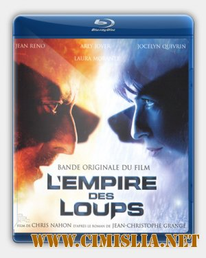 Империя волков / Empire of the wolfes / L' Empire des loups [2005 / BDRip]