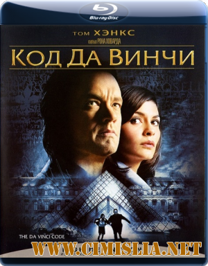 Код да Винчи / The Da Vinci Code [2006 / BDRip]