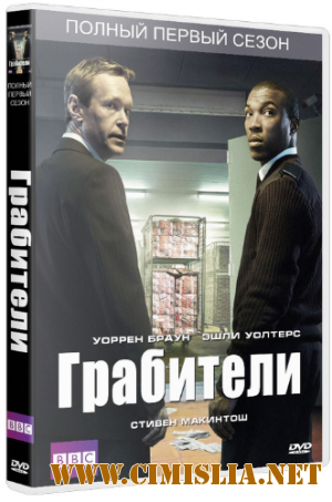 Грабители / Inside Men [Season 1, episodes 1-4 of 4] [2012 / DVDRip | Лицензия]