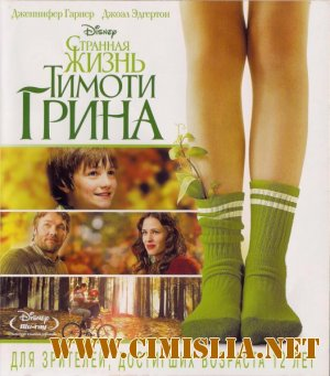 Странная жизнь Тимоти Грина / The Odd Life of Timothy Green [2012 / HDRip | Лицензия]
