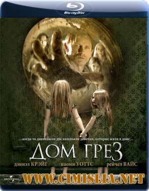 Дом грёз / Dream House [2011 / BDRip]