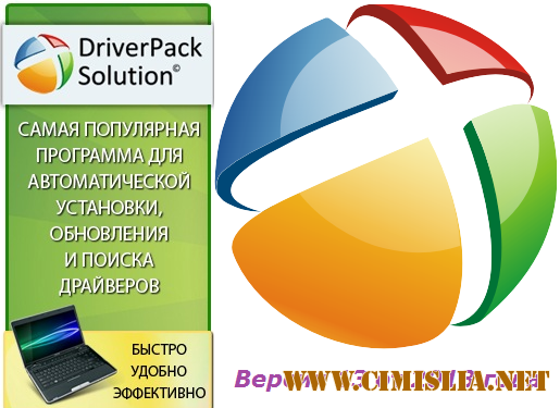 DriverPack Solution 17.7.47 Full [2017 / ENG / RUS / MULTi]