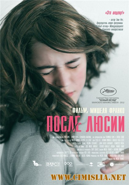 После Люсии / Despues de Lucia [2012 / DVDRip | Лицензия]