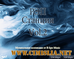 РЭП Станция vol.2 [2013 / MP3 / 256-320 kb]