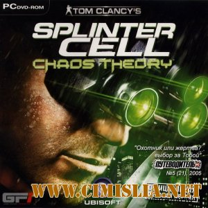 Tom Clancy's Splinter Cell: Chaos Theory [RePack] [2005 / ENG / RUS]
