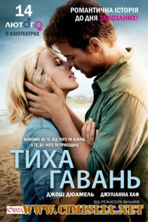 Тихая гавань / Safe Haven [2013 / HDRip | Лицензия]